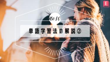 No.10 単語学習法の解説②