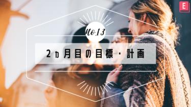 No.13 2ヵ月目の目標・計画
