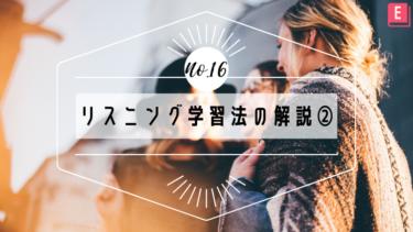 No.16 リスニング学習法の解説②