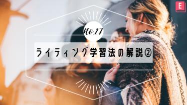 No.27 ライティング学習法の解説②